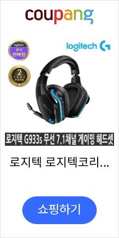 로지텍 G933s 게이밍 헤드셋