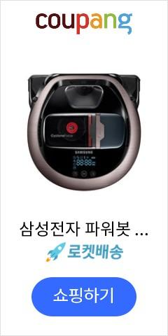삼성전자 파워봇 진공 로봇청소기 VR10R7220W1