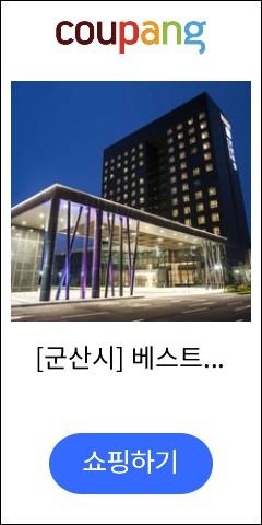[군산시] 베스트 웨스턴 군산 호텔