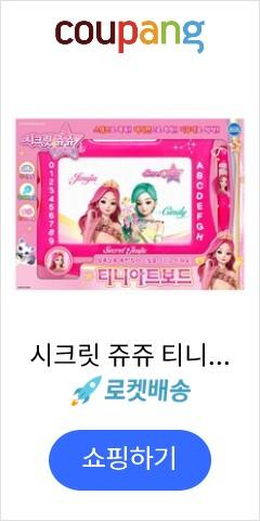 시크릿 쥬쥬 티니 아트보드, 혼합색상