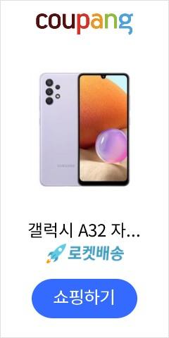 갤럭시 A32 자급제 핸드폰 64GB, SM-A325N, 어썸 바이올렛