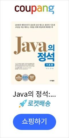 Java의 정석: 기초편 세트, 도우출판