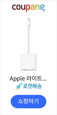 Apple 라이트닝 USB3 카메라 어댑터 MK0W2FE/A, 1개