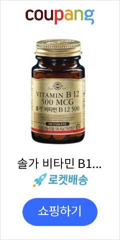 솔가 비타민 B12 500, 58.4g, 1개