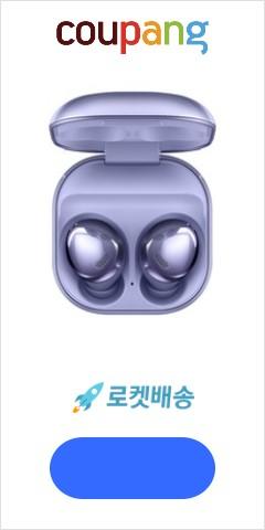 삼성전자 갤럭시 버즈 프로, SM-R190, 바이올렛