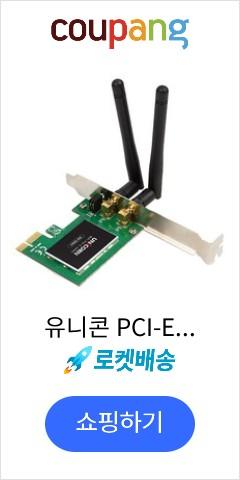 유니콘 PCI-E 무선 랜카드, DW-300ex