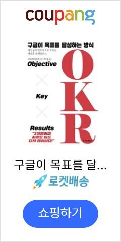 구글이 목표를 달성하는 방식 OKR:Objective Key Results, 인사이트
