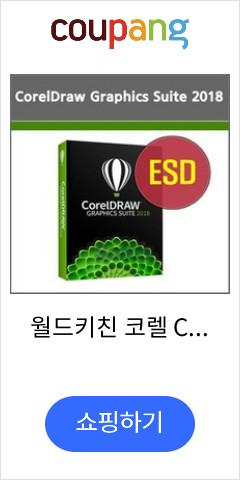 월드키친 코렐 CorelDRAW Graphics Suite 2018