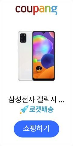 삼성전자 갤럭시 A31 자급제폰 64GB, SM-A315N, 프리즘 크러시 화이트