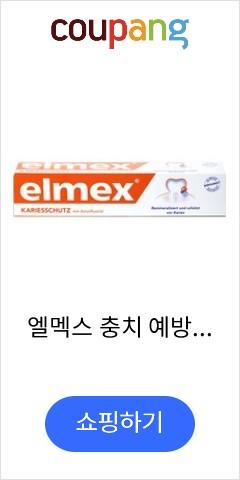 엘멕스 충치 예방 ...
