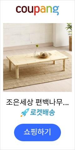조은세상 편백나무 원목 강철 테이블 1200 x 600 mm, 내추럴