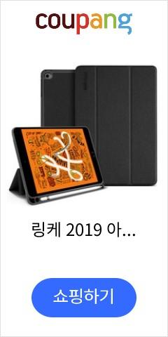 링케 2019 아이패드 미니5 케이스