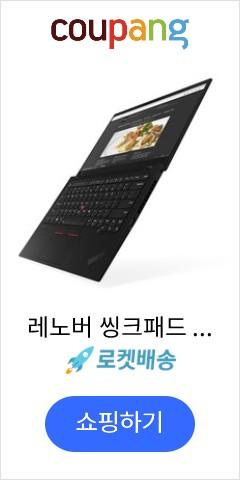 레노버 씽크패드 X1 카본 7세대 블랙 20R1S01C00 (10세대 i7-10510U 35.5cm WIN10 Intel UHD Graphics WQHD), 포함, SSD 512GB, 16GB