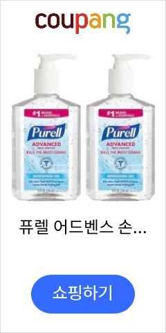 퓨렐 어드벤스 손소독제, 236ml, 2개