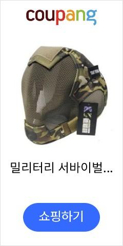 밀리터리 서바이벌 UDT 가짜사나이 안면 보호 장비 마스크, 1개, 정글 위장