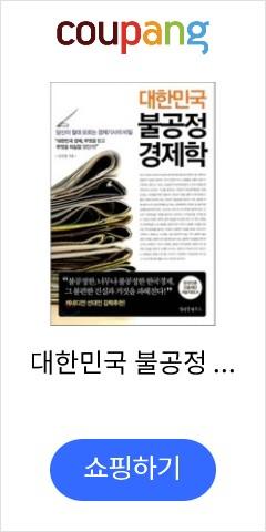 대한민국 불공정 경...
