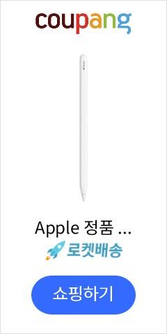 Apple 정품 애플펜슬 2세대, 1개