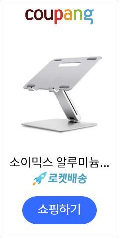 소이믹스 알루미늄 프리미엄 높이조절 노트북 맥북 거치대 SOME2V, 실버