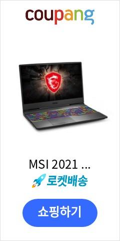 MSI 2021 GL65 Leopard 15.6, 코어i7 10세대, 512GB, 8GB, Free DOS, 10SDK