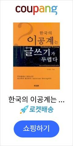 한국의 이공계는 글...