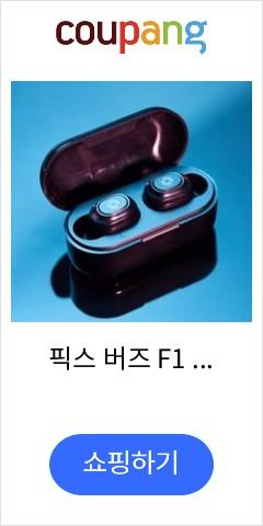 픽스 버즈 F1 블루투스이어폰, 블랙