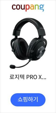 로지텍 PRO X 게이밍 헤드셋