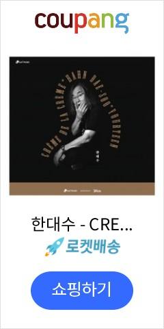 한대수 - CREME DE LA CREME 180G LP 한정반, 1CD