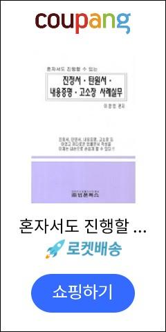 혼자서도 진행할 수 있는 진정서 탄원서 내용증명 고소장 사례실무, 법문북스