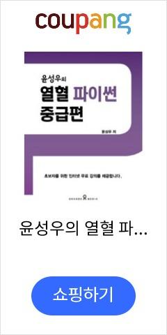 윤성우의 열혈 파이썬 중급편, 오렌지미디어