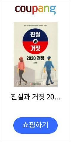 진실과 거짓 2030 전쟁:젊은 성추행 피해여성을 위한 무료변론 투쟁기, 한국문학신문