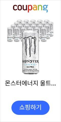 몬스터에너지 울트라, 355ml, 24개