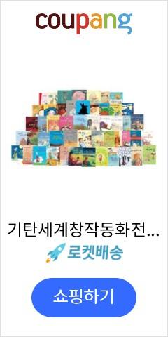 기탄세계창작동화전집 전50권, 기탄교육