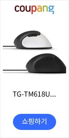 TG-TM618U HEALING 인체공학 버티컬 마우스, 블랙
