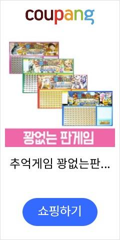 추억게임 꽝없는판게임 추억의뽑기판 종이뽑기 행사 게임 복불복, 단품