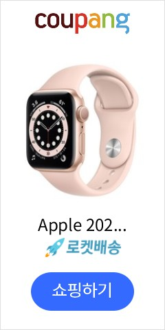 Apple 2020년 애플워치 6 GPS 40mm 레귤러, 골드 알루미늄(케이스), 핑크샌드(스포츠 밴드)