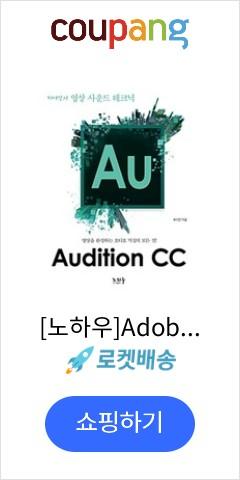 [노하우]Adobe Audition CC, 노하우