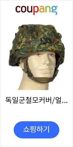 독일군철모커버/얼룩무늬철모커버/미군장비