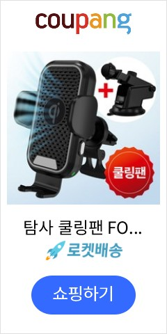 탐사 쿨링팬 FOD센서 15W고속 무선충전 차량용 거치대 (송풍구+대시보드), 1개