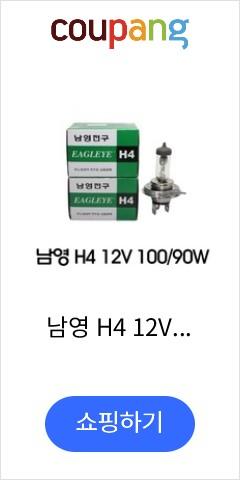 남영 H4 12V 100/90W, 남영전구 12V H4 100/90W