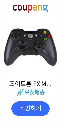 조이트론 EX Ma...