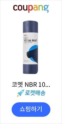 코멧 NBR 10mm 요가매트, 네이비