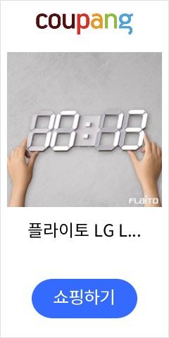 플라이토 LG LED 3D 인테리어 디지털 벽시계 시즌2, 화이트