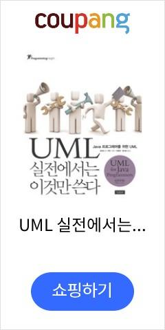 UML 실전에서는 ...