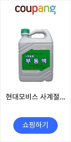 현대모비스 사계절부동액( 07100-00400 ) 4L 냉각수, 1개, 모비스 사계절부동액(07100-00400)_4L