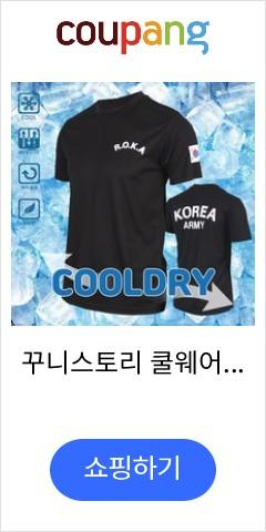 꾸니스토리 쿨웨어 기능성 로카티 ROKA 반팔 여름 쿨드라이 쿨티셔츠 군인 군용 군대 티셔츠