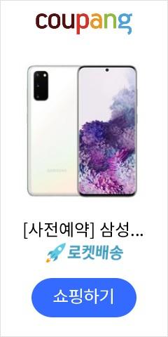[사전예약] 삼성전자 갤럭시 S20 자급제폰 128G, 단일상품, 클라우드 화이트