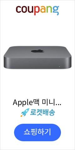 Apple맥 미니 스페이스 그레이 MRTT2KH/A (i5-3.0Ghz 6Core 8GB MAC OS SSD 256GB), 기본형