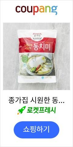 종가집 시원한 동치미, 1kg, 1개