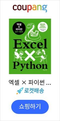 엑셀 × 파이썬 업무 자동화:매크로 VBA는 이제 낡았다!, 인사이트