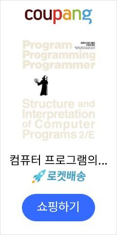 컴퓨터 프로그램의 구조와 해석, 인사이트
